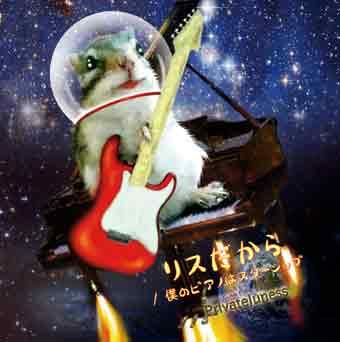 japan cd tsukiko song