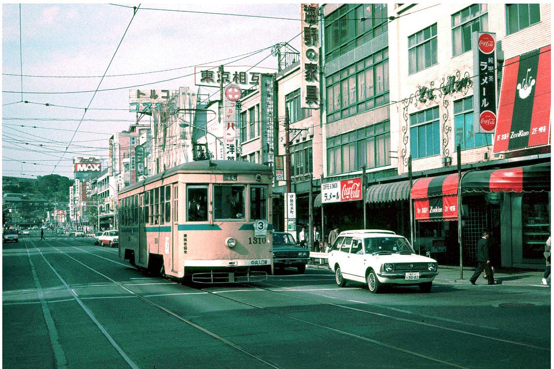 横浜市電の思い出
